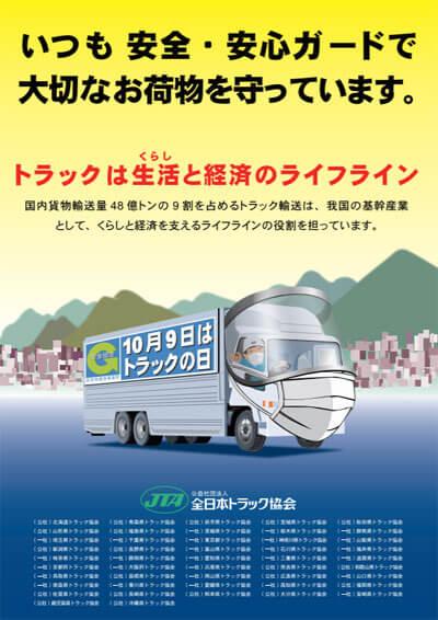 トラック協会ポスター